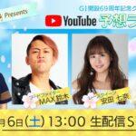 オッズパークPresents GI開設記念グランプリレース YouTube予想ライブ!!(開催4日目)