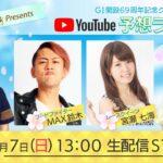 オッズパークPresents GI開設記念グランプリレース YouTube予想ライブ!!(開催5日目・優勝戦)