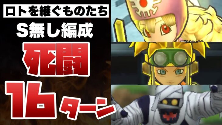 【攻略】ミイラ男参戦!ロトを継ぐものたちSPバトル【ドラクエタクト】【DQTACT】