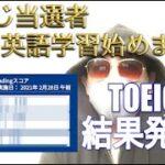 【英語学習始めます】TOEIC初受験してきました!ロト6で1等の宝くじ当選者は本気で海外に行く準備をしています