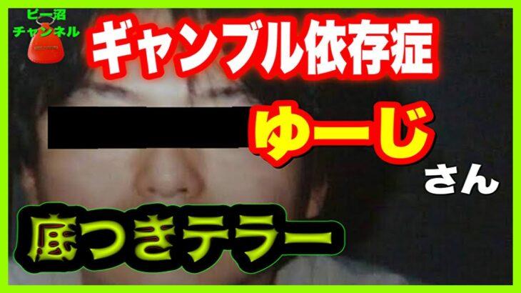 ギャンブル依存症の底つきテラー 【ギャンブル依存症関連Twitterで大活躍ゆーじさん】