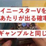 【ポケカ】シャイニースターVを開ける確率はあのギャンブルと同じ確率