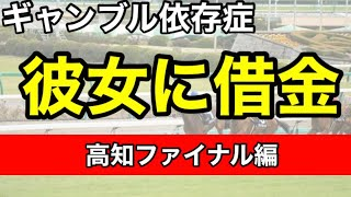 【ギャンブル依存症VLOG】彼女に5千円借りて高知ファイナル【キキキキン】でストレスを晴らす【高知ファイナル】