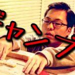 【Yes!アキトギャンブル】ダブパチorエキュポイ