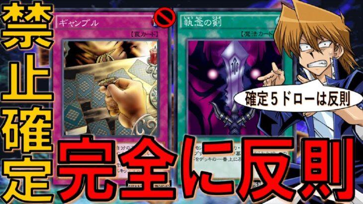 【イカサマすぎる】確定5ドローは完全に反則やろ! 禁止化不可避のギャンブル先攻ワンキル【遊戯王デュエルリンクス】【Yu-Gi-Oh! DUEL LINKS FTK】