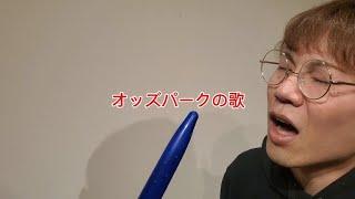 【怠惰】ザファーストテイク オッズパークの歌