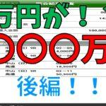 【競馬】払い戻し100万超え!?【ギャンブル】