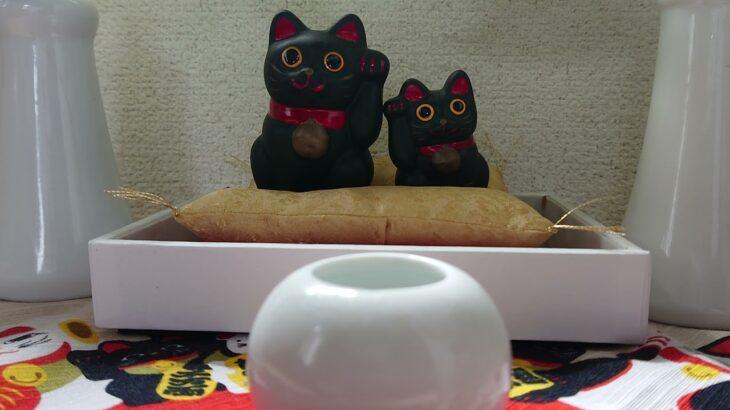 【金運、ギャンブル運アップ】黒招き猫波動