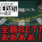 ギャンブルで大勝利を収める令和ちゃんねる【ジャッジアイズ】