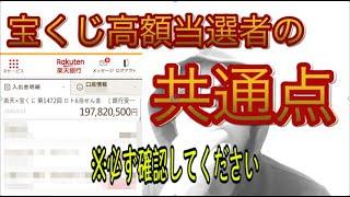 [ あなたも該当していませんか?】宝くじ高額当選者の特徴を解説・ロト6高額当選者も当てはまりすぎ!!!