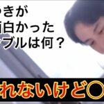 【ひろゆき切り抜き】ひろゆきが過去一番面白かったギャンブルは何?