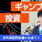 【幸せな人生】投資のギャンブルの違いとは?!