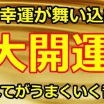 【開運】宝くじ、ロト、スクラッチで高額当選を呼び寄せる龍神金運波動音楽です。大開運、大金運、大幸運をつかみましょう!!