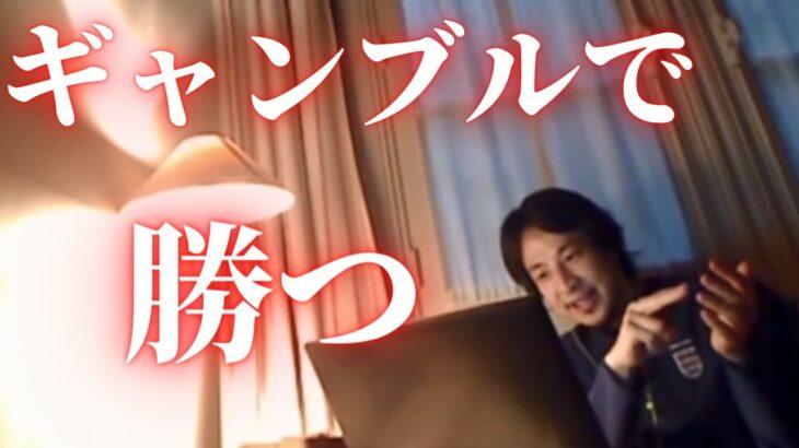 【ひろゆき】ギャンブルで勝つ方法【切り抜き】