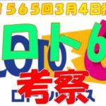 【ロト6】第1565回考察