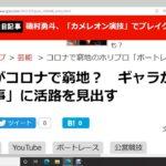 芸能事務所の新たなシノギ!!ホリプロがギャンブル事業に参戦の話!!!