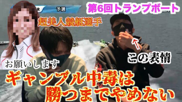 【競艇・ボートレース】ギャンブル中毒は勝つまでやめない!!