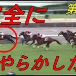 【競馬】ギャンブル好きの競馬ガチ初心者が馬券買ったらこうなりました【ぷー太郎の日常 第1話】