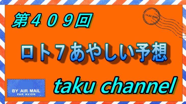 【ロト7】409回ロト7予想動画【おなか一杯15口】