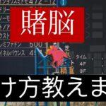 【第一回】ギャンブル日和 #高松宮記念#ウィナーズカップ#ボートレースクラシック#予想