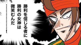 モクシロイレブン「ギャンブルやろうぜ!」