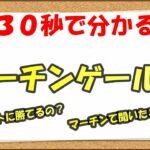 理論上は負けないギャンブルの必勝法マーチンゲール法【ドラクエ10つむじ】