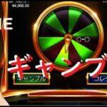 【レオベガス】ギャンブルしてからのギャンブル!【オンラインカジノ】