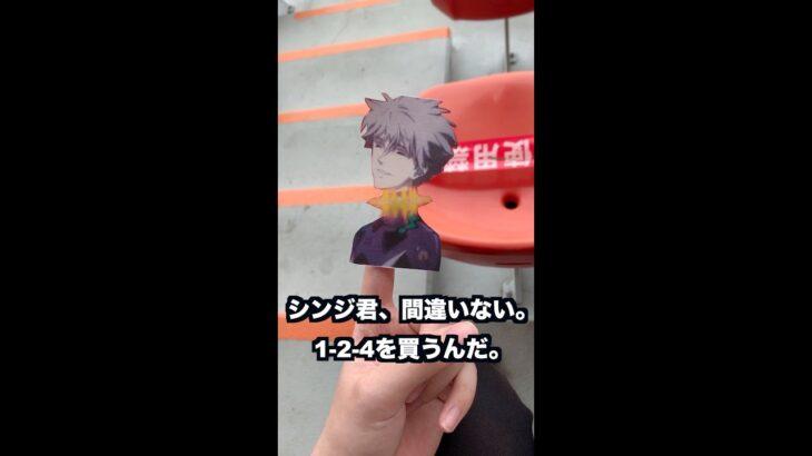 【競艇編】渚カヲル君とギャンブルに行ってきた!【予告】