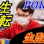 【カジノ】ギャン中大学生のギャンブル生配信【概要欄必読】