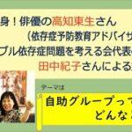 【高知東生さん×田中紀子さん】薬物依存症・ギャンブル依存症当事者対談(後半)