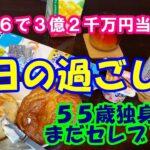 元ロト6で3億2千万円当てた男「久慈六郎」の休日の過ごし方!