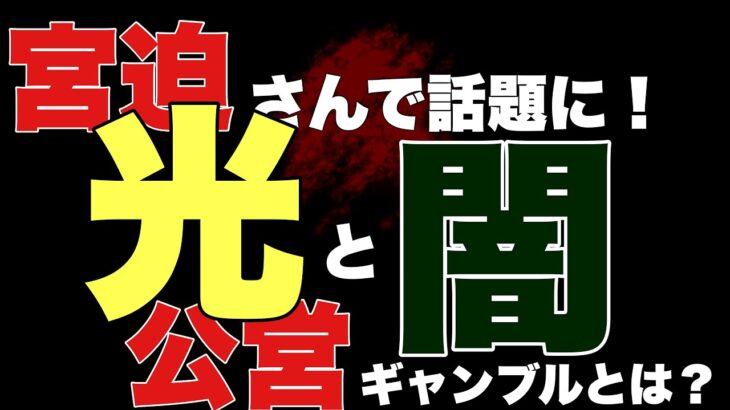 宮迫さんで話題に!公営ギャンブル(公営競技)とは 宮迫博之 ヒカル ボートレース
