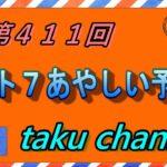 【ロト7】 第411回ロト7予想動画 【残業がんばれ20口!】