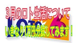 【ロト生活】3月のロト生活について!