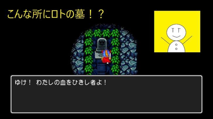#02 こんな所にロトの墓!?【ドラゴンクエスト】