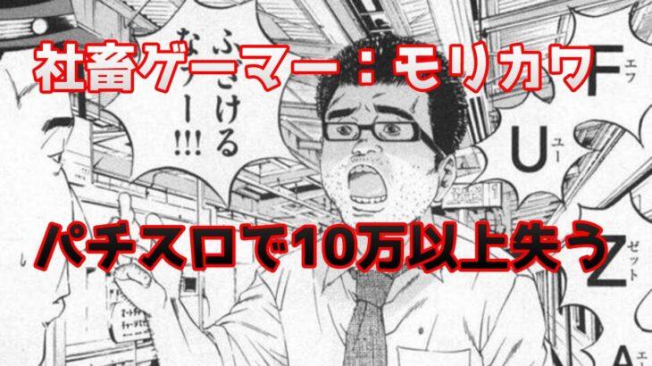 社畜ゲーマー:モリカワ、まさかのギャンブルで10万円以上失う【爪切れ:悪代官リスペクト】