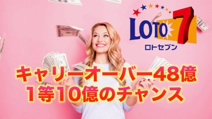 【ロト7】キャリーオーバー、1等10億円のチャンス。狙ってみよ〜。