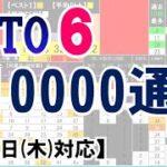🟢ロト6・10000通り表示🟢4月8日(木)対応