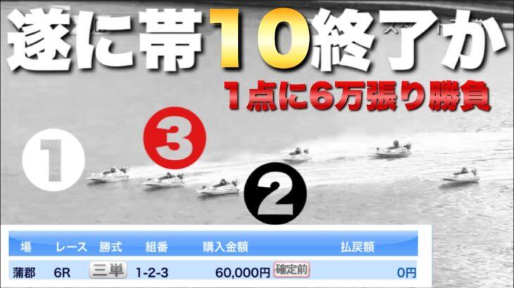 【帯10】123に6万張りで帯狙い!!オッズにはご注意下さい【競艇・ボートレース】