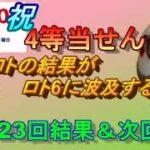 【ミニロト当せん】最新情報(第1123回結果&次回予想)