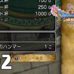 【ドラゴンクエスト11s】#92 国宝をギャンブルの景品にしてしまう国【ゲーム実況】