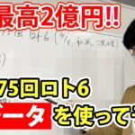 1等最高2億円!(秘)データ4つを駆使して、第1575回ロト6を予想してみた!