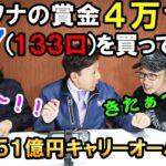 【宝くじ企画】賞金でロト7(133口)を買ってみた!【尺イワナおめでとう】