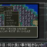 【禁パチ13日目】ギャンブル依存のドラクエ3【PART22】