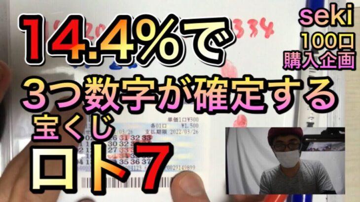 【ロト7攻略実践】14.4%で3つ数字が確定するロト7!宝くじ100口購入ロト7後編