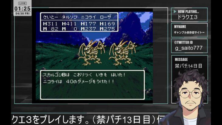 【禁パチ14日目】ギャンブル依存のドラクエ3【PART23】