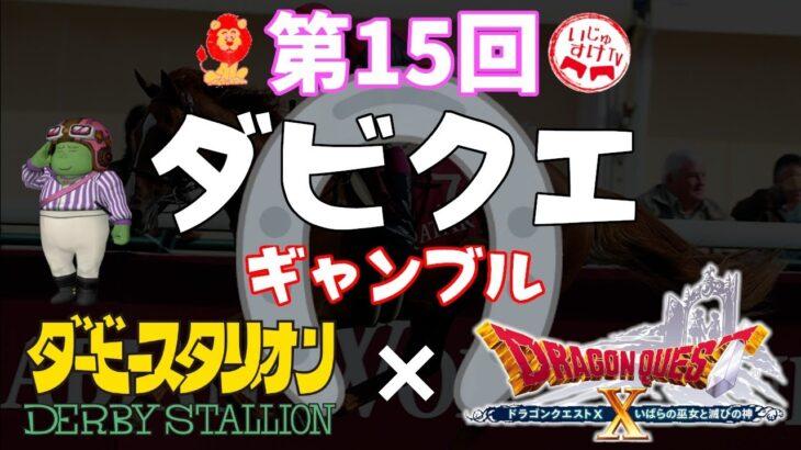 第15回ダビクエ! ダビスタ×ドラクエ10 ギャンブル