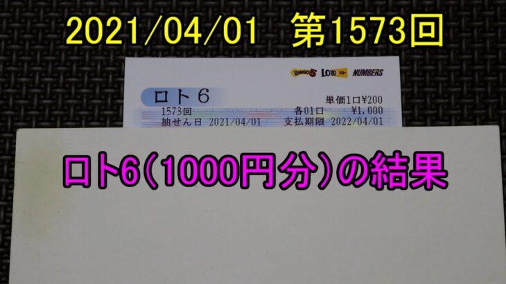 第1573回のロト6(1000円分)の結果