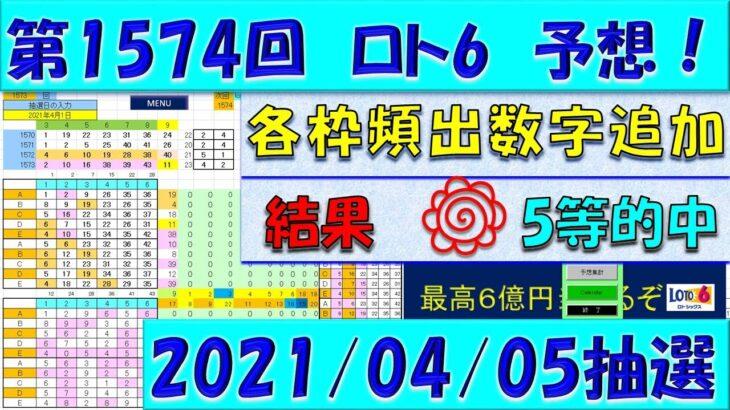 第1574回 ロト6予想 2021年4月5日抽選