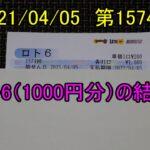第1574回のロト6(1000円分)の結果